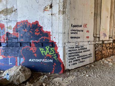 Крымская АЭС и мыс Казантип