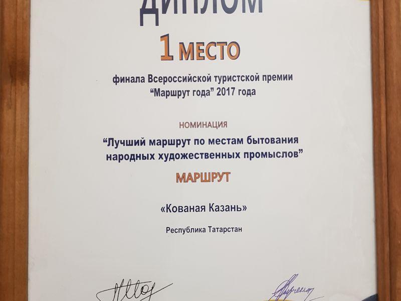 Кованая Казань